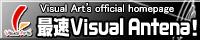 最速VisualAntena